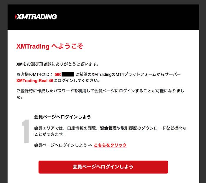 XMトレーディングのスマホでリアル口座の開設完了メール