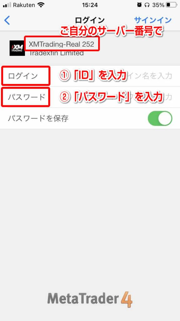 日経225取引アプリ3