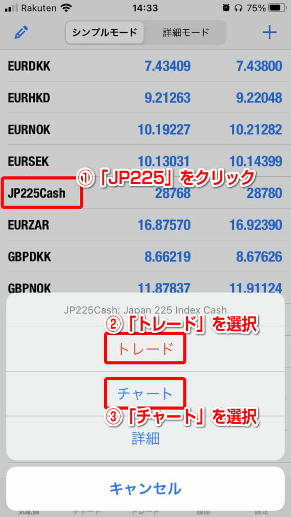 日経225取引アプリ5