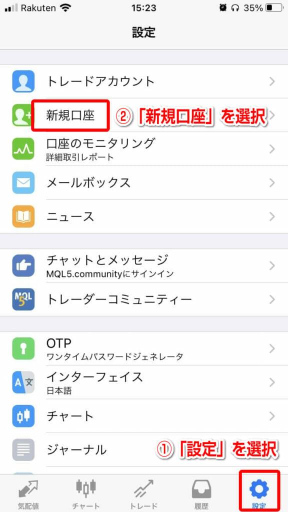 日経225取引アプリ1