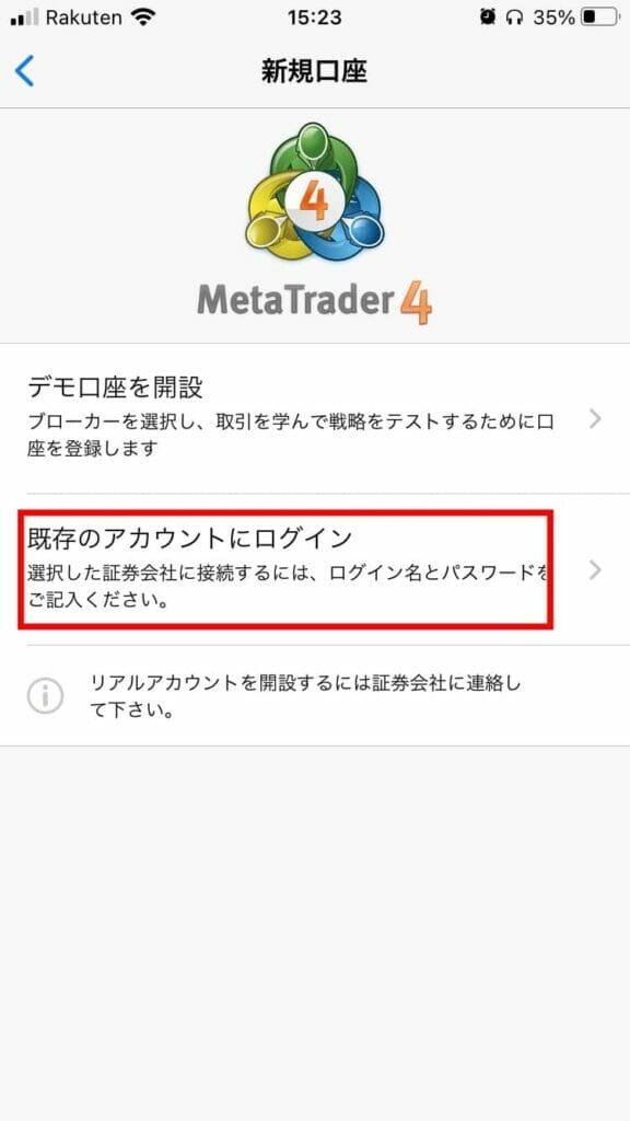 日経225取引アプリ2