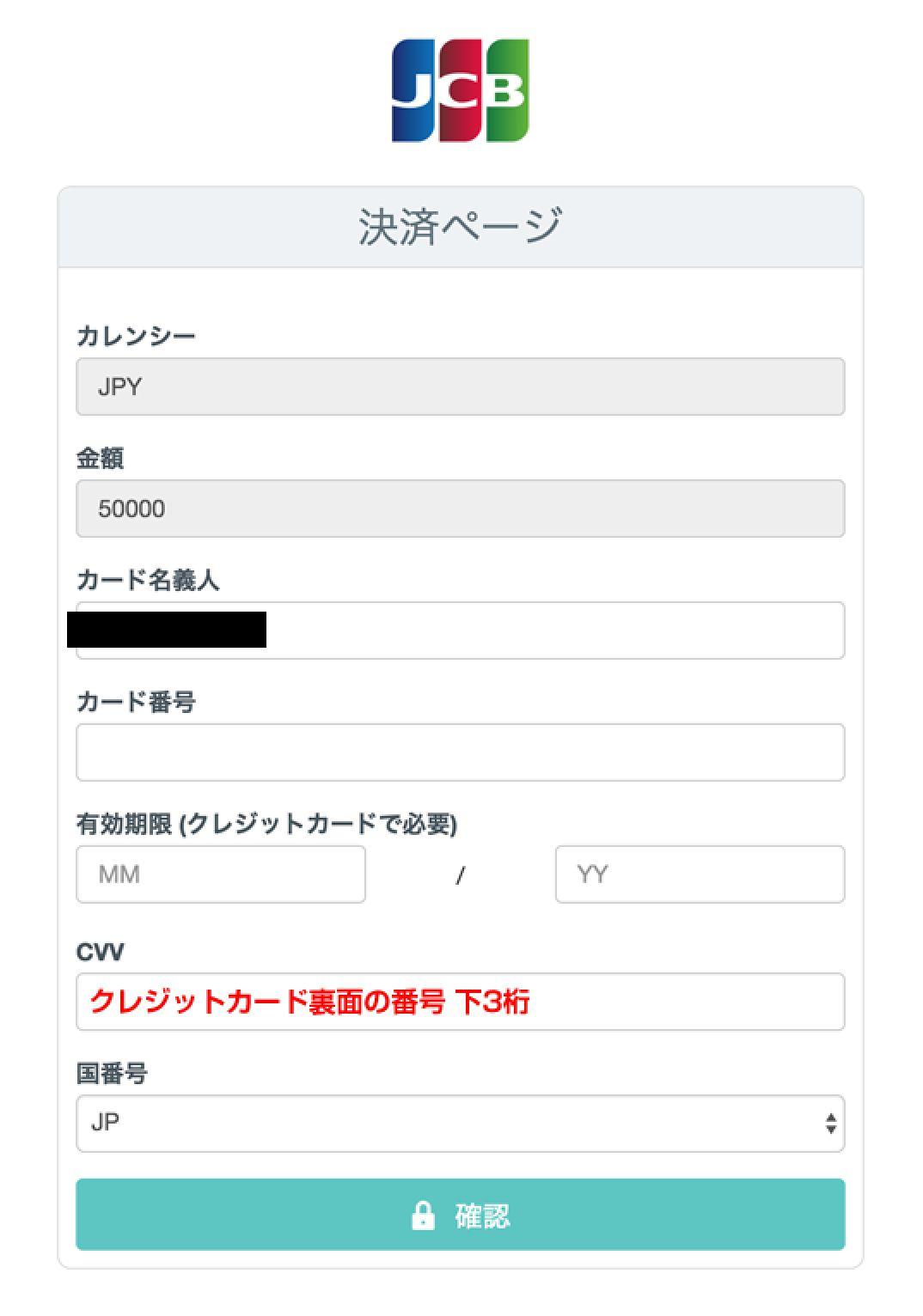 XMのJCB入金画面(クレジットカード入金時)
