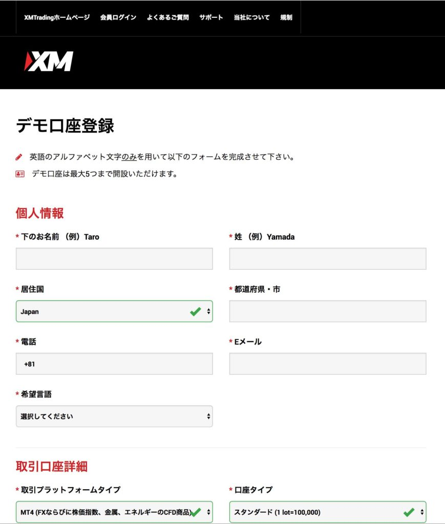 XM デモ口座