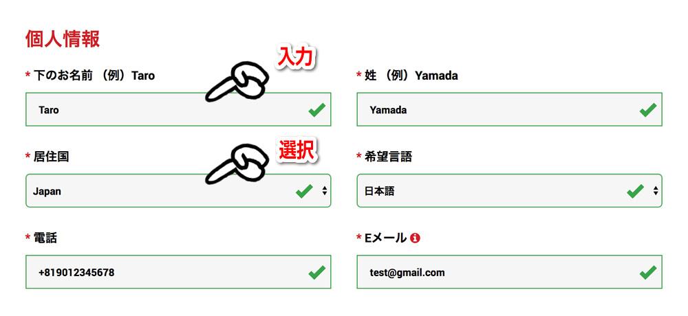 XMの口座開設フォームー個人情報