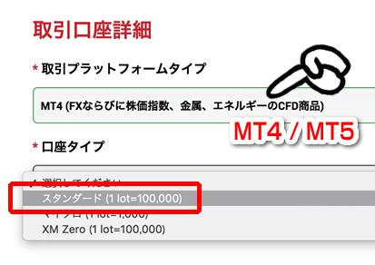 XMの口座開設フォームー取引口座詳細
