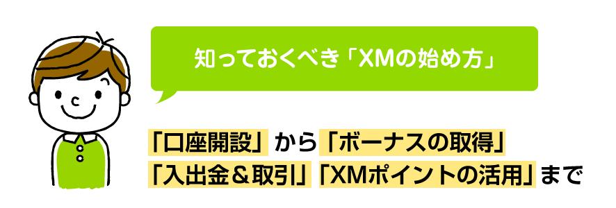 知っておくべきXMトレーディングの始め方