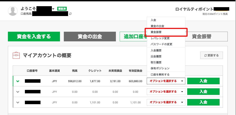 XMマイページの資金振替
