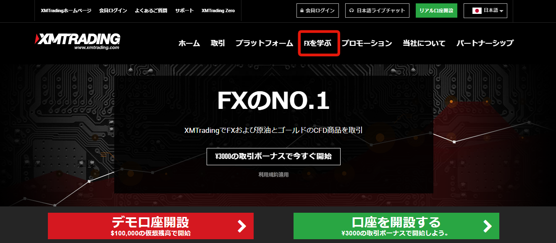 XMの公式サイト