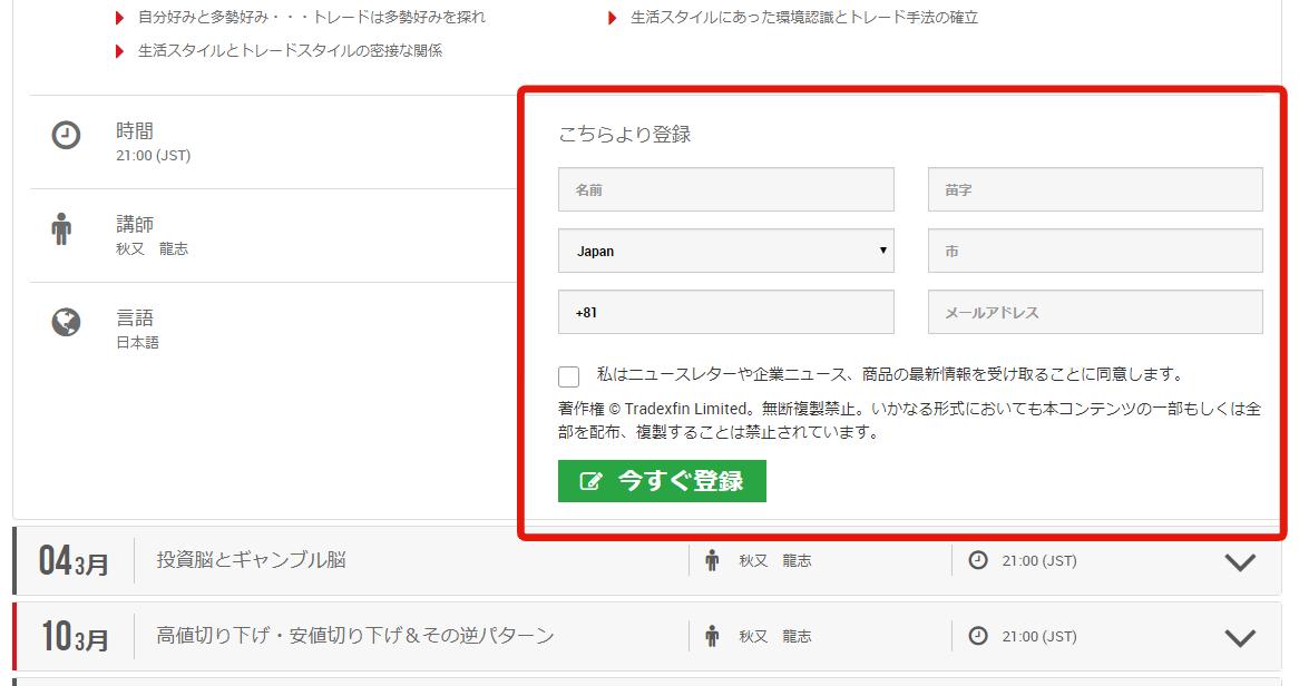 XMウェビナー申し込みフォーム
