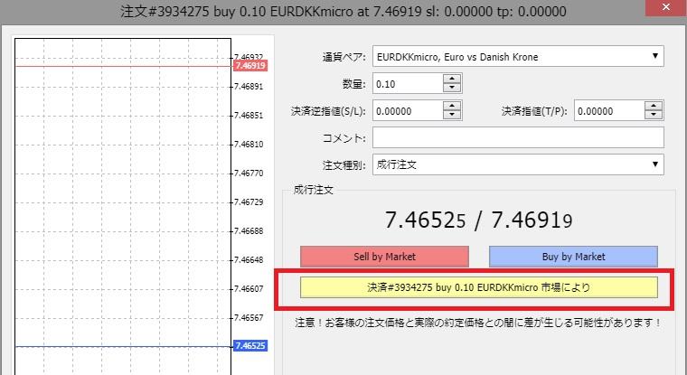 XMウェブトレーダー(WebTrader)の決済注文