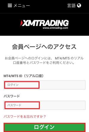 XMアプリ会員ページログイン