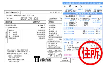 公共料金請求書(電気・ガス・水道)