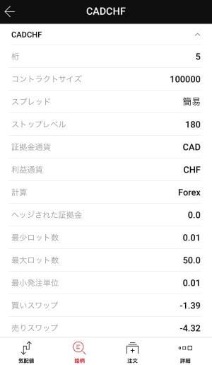 XMアプリ銘柄の詳細設定