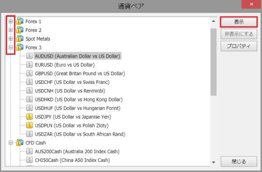 XM WebTraderの通貨ペア選択画面