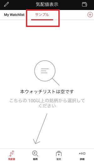 XMアプリ気配値表示