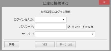 XM口座ログイン