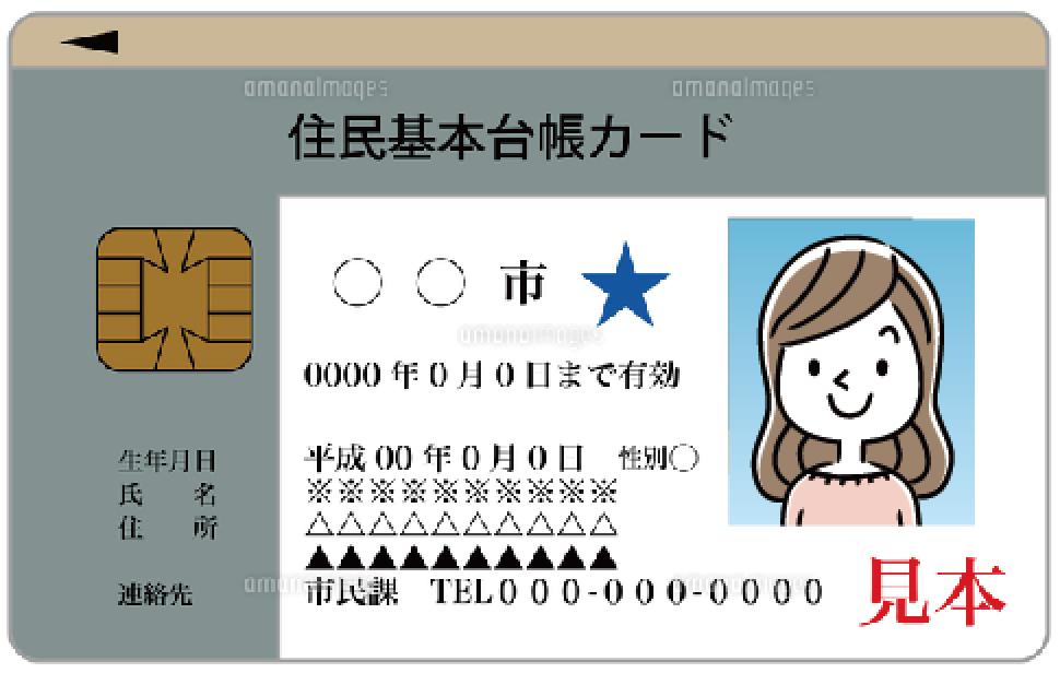 住民基本台帳カード_XMの本人確認書類