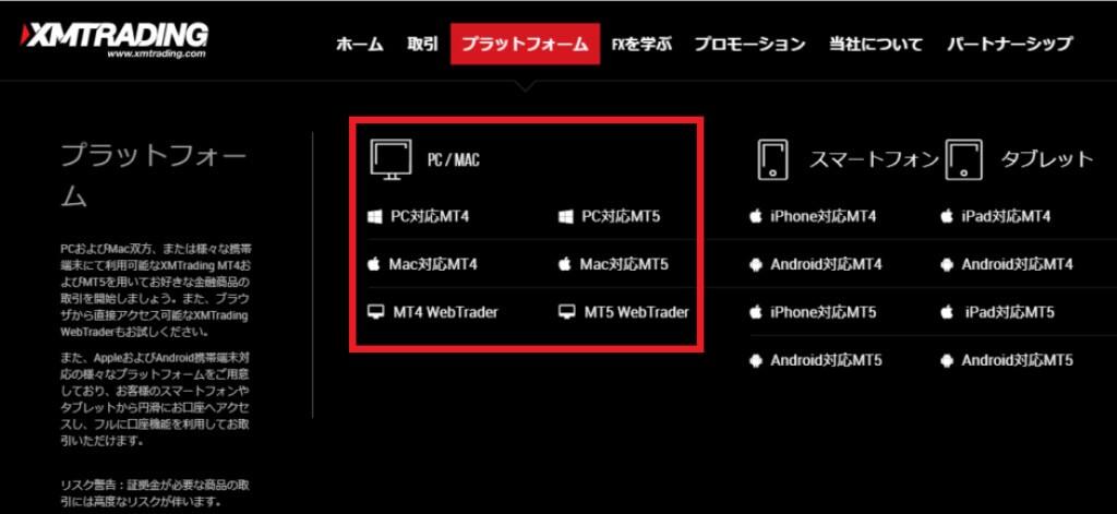 XMアプリ、プラットフォームの選択画面