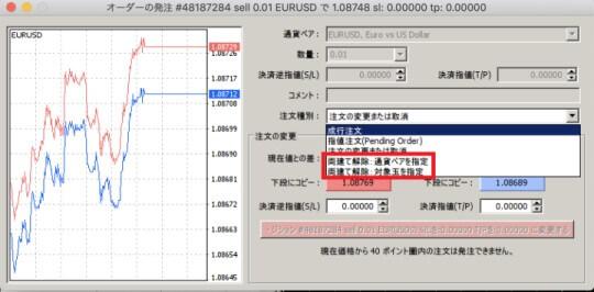 「両建て解除:通貨ペアを指定」もしくは「両建て解除:対象玉を指定」を選択