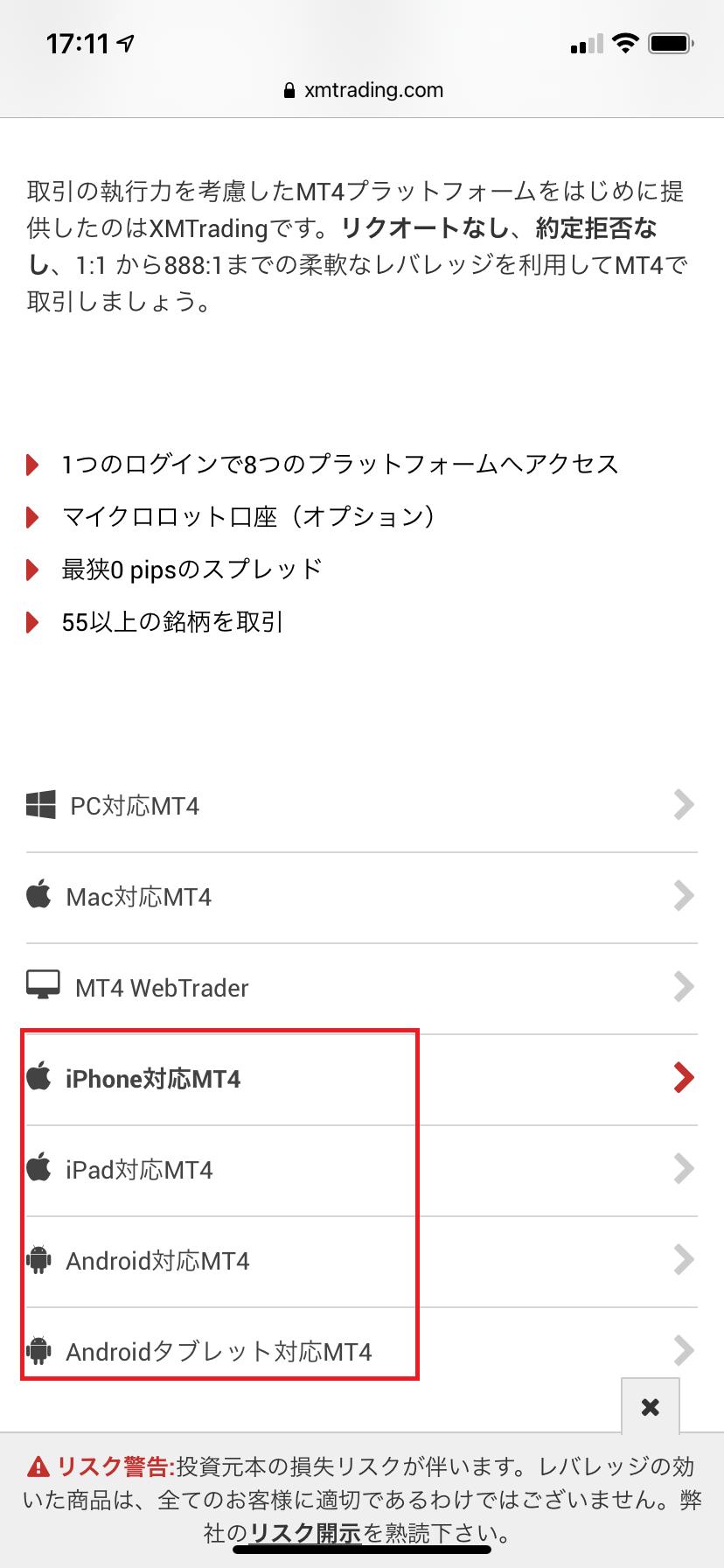 XMスマホアプリ選択画面