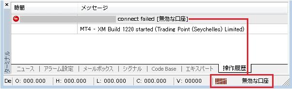MT4無効な口座の表示画面