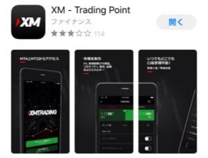 XMスマホアプリダウンロード