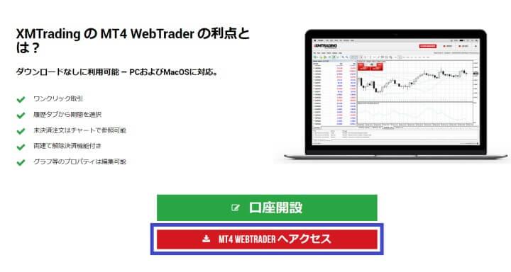 XMウェブトレーダー(WebTrader)へのアクセス画面