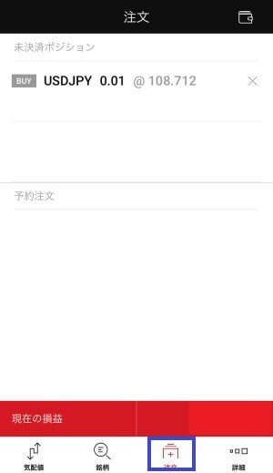 XMアプリ注文画面