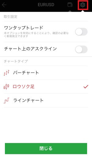 XMアプリ設定画面