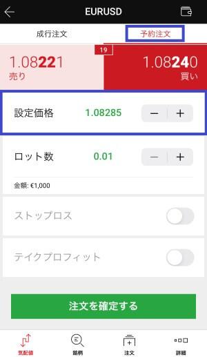 XMアプリ予約注文画面