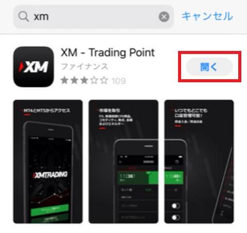 XM専用アプリのインストール画面