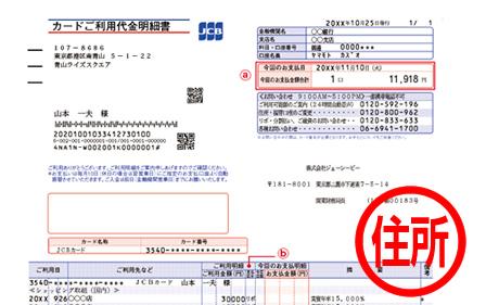クレジットカード/銀行利用明細書(請求書)