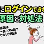 XMにログインできない時の対処方法|MT4&会員ページ