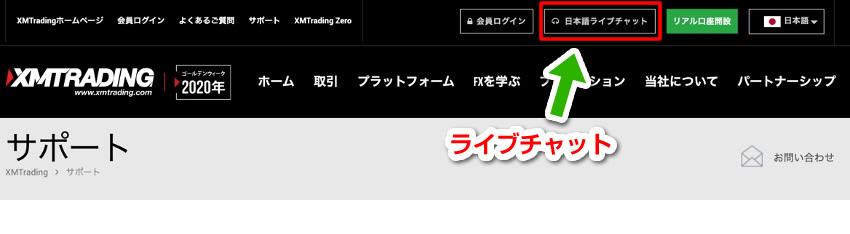 XMの公式ホームページ