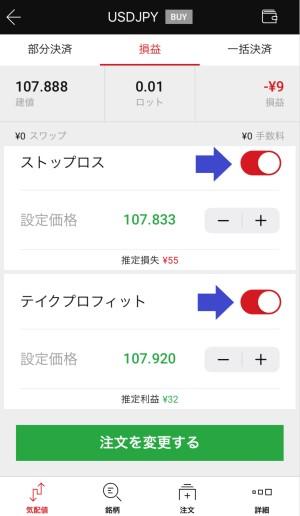 XMアプリ注文変更画面
