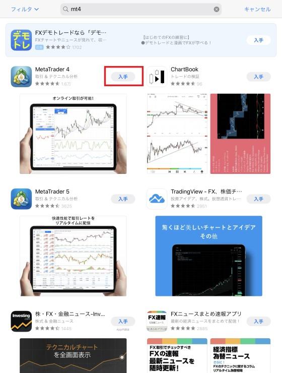 iPad版MT4アプリ検索画面