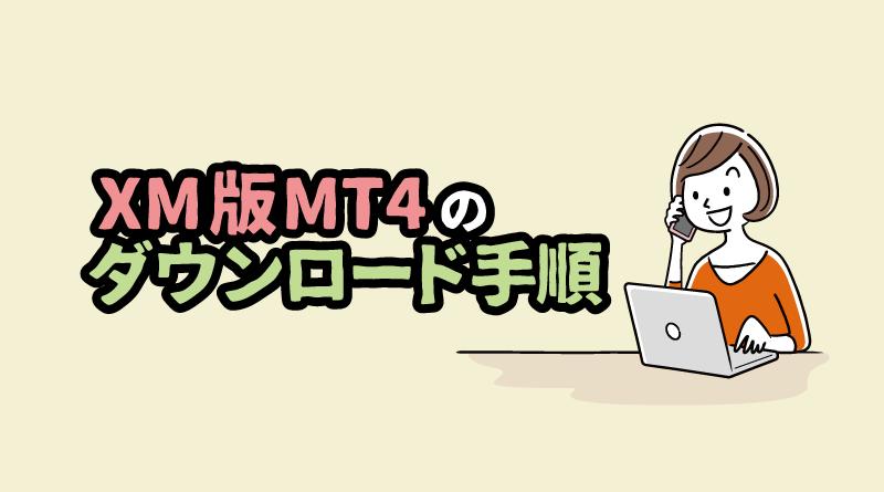 XMのMT4(Win版)のダウンロード手順