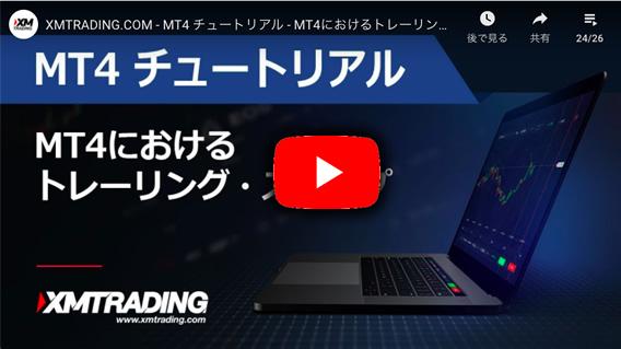 XMのMT4チュートリアル動画