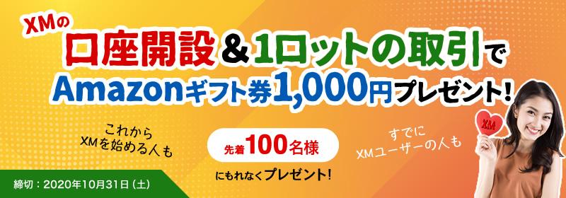 XMの口座開設&1lot取引で1000円プレゼント