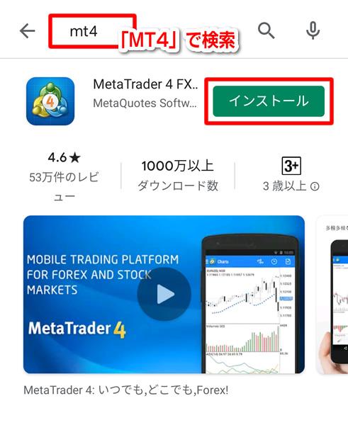 MT4アプリを検索<スマホ>