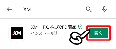 XMアプリをインストール