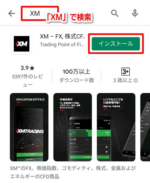 XMでアプリを検索