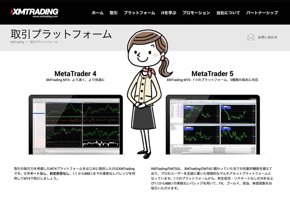 XMの取引プラットフォーム(MT4&MT5)