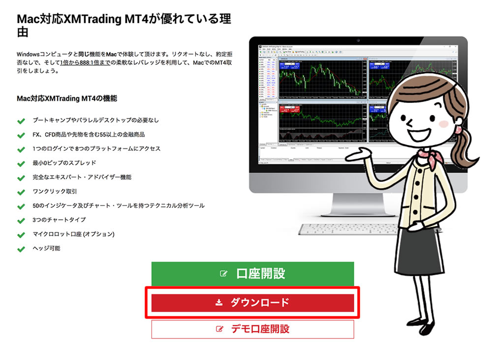 XMのMac版MT4のダウンロード