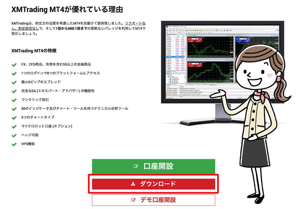 XMのPC版MT4のダウンロード