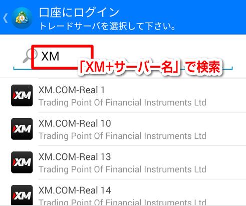 XMに指定されたサーバー名を検索