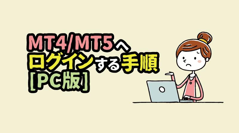 MT4/MT5へログインする手順(PC版)