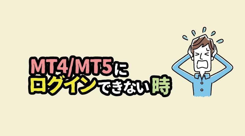MT4/MT5にログインできないときの対処法