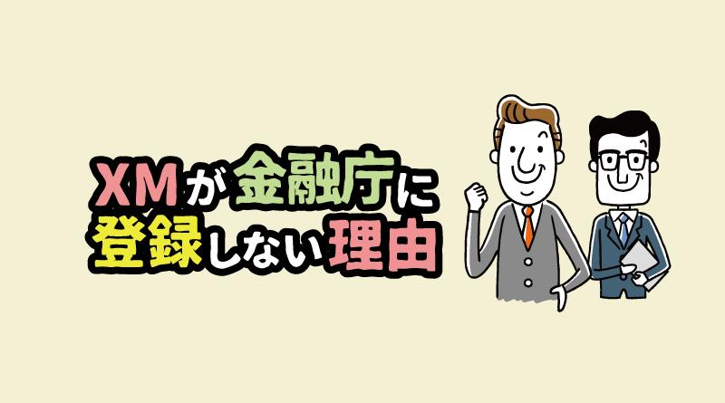 XM Tradingが日本の金融庁登録をしない理由3つ