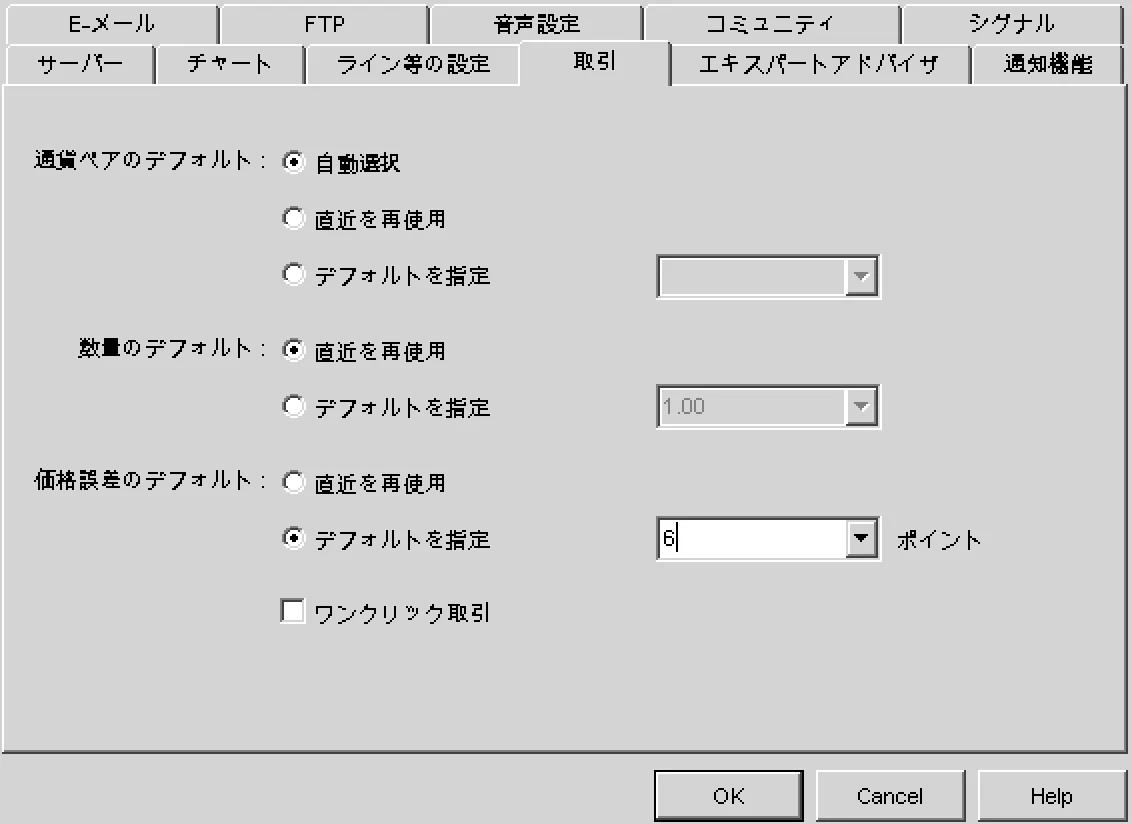 XMのMT4オプション画面